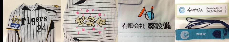 オリジナル 刺繍 名入れ