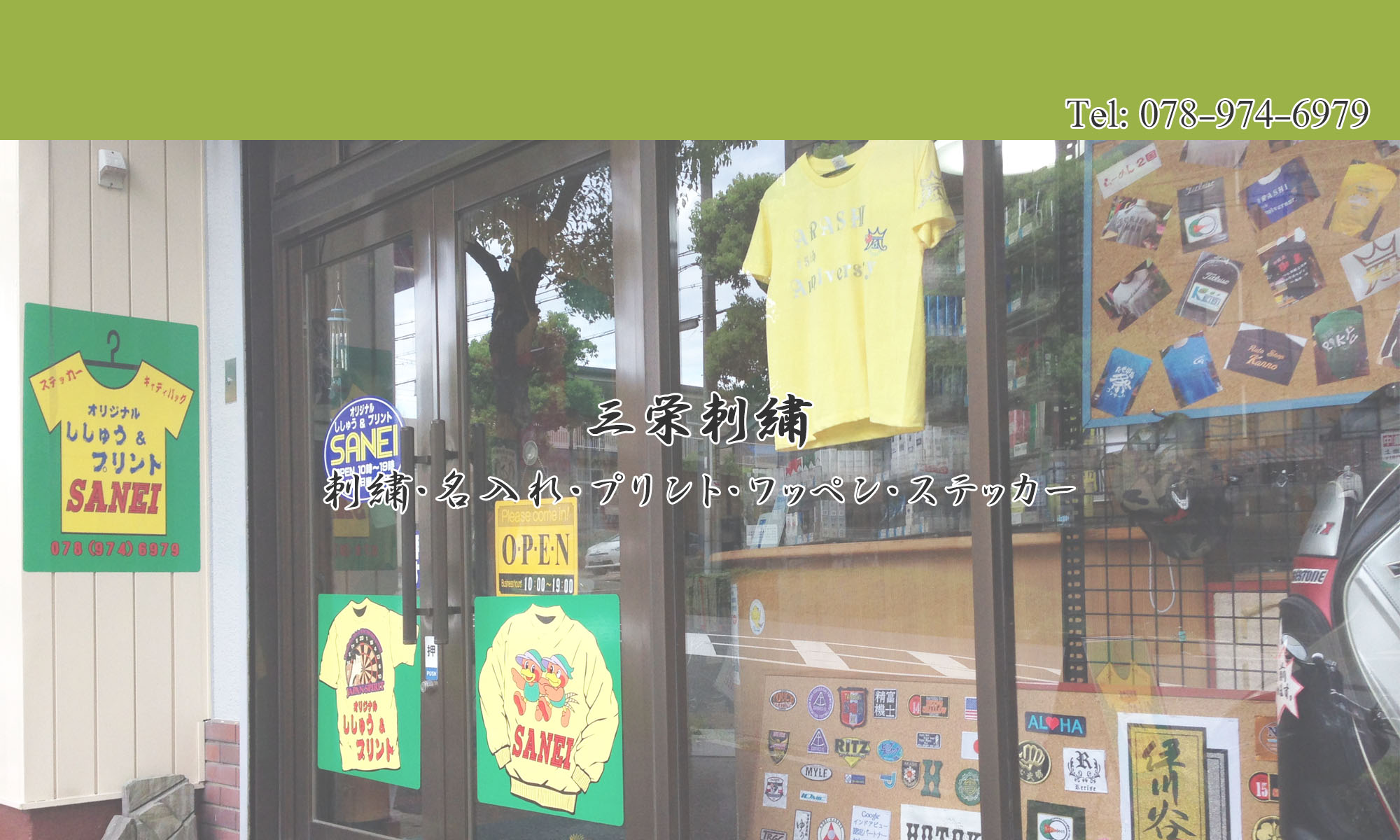 三栄刺繍 | 神戸・明石の老舗刺繍屋といえば三栄
