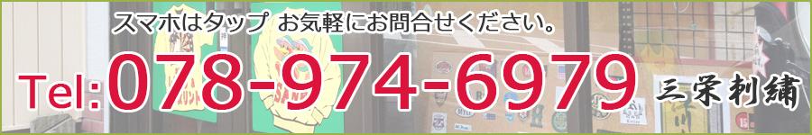 三栄刺繍 電話 078-974-6979