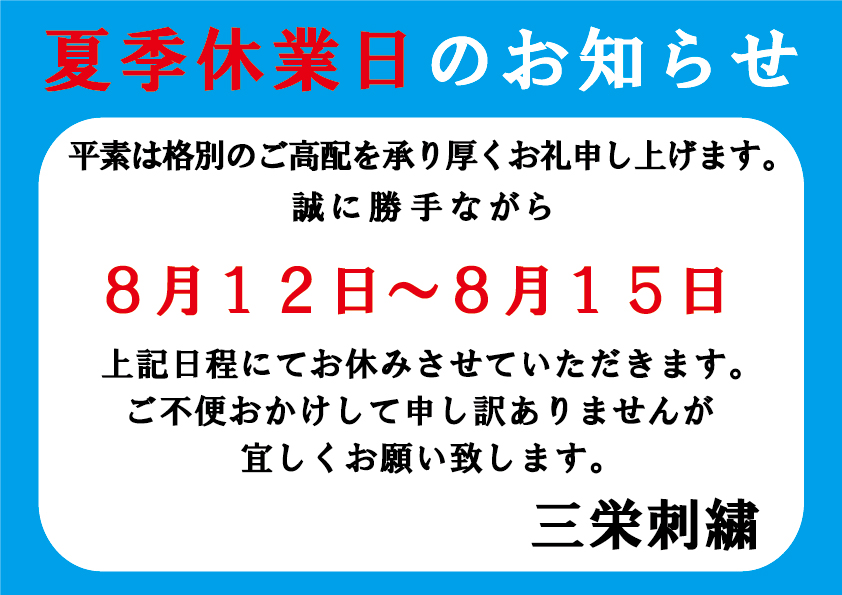 三栄刺繡 休業のお知らせ